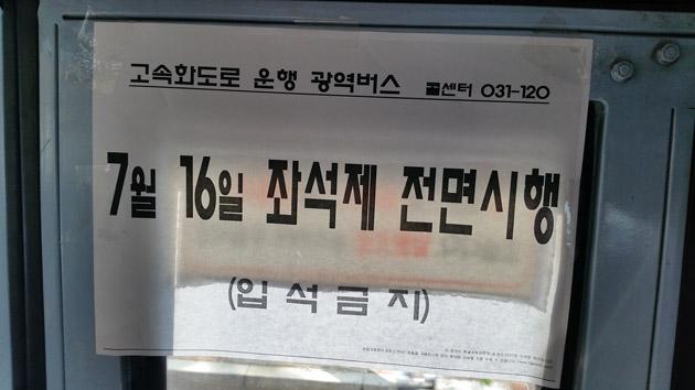 korea-bus-notice