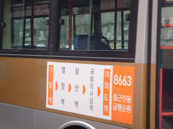 A Line 9 bus from Gayang to Yeouido